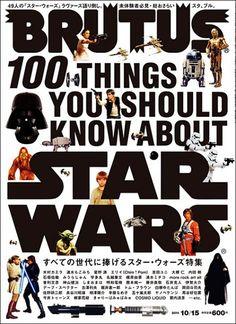 Brutus (Japan):Star Warsに思い入れはほぼ無いけど、コレはイカすなー。超好きなんだろうな~。雑誌の表紙としてかなり好きだわ。