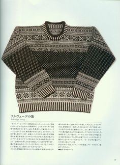 """Photo from album """"Vintage Knitting in Tradition - - on Yandex. Vintage Knitting, Men Sweater, Album, Traditional, Yandex Disk, Pattern, Sweaters, Collection, Mosaic"""