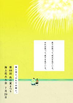 """従来の花火大会のものと異なり、写真ではなくイラスト、しかも秀逸なコピーまで載った5パターンのポスターが、この夏SNS上で話題に。これは第68回呉の夏まつり「海上花火大会」のポスターなのだが、主催者に問い合わせると「公式のものではない」との返答が。誰が作ったポスターなんだ!? """"事件""""の真相に迫る…。 Japan Design, Ad Design, Flyer Design, Advertising Slogans, Advertising Design, Advertising Campaign, Graphic Design Posters, Graphic Design Illustration, Copy Ads"""