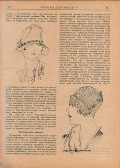 megan_swing: Последние моды, № 7, 1928