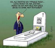 Αποτέλεσμα εικόνας για αρκας τα μαυρα Funny Greek Quotes, Funny Quotes, Funny Memes, Jokes, Laughter, Bae, Family Guy, Humor, Humour