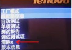 How to reset ChineseLanguageLenovo phone with pictures