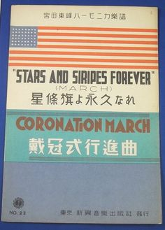"""1933 Japanese Harmonica Music Score Book : America National Anthem """" Stars and Stripes Forever """" & """" Coronation March """" / US flag art / vintage antique old art / historic history paper material Japan"""