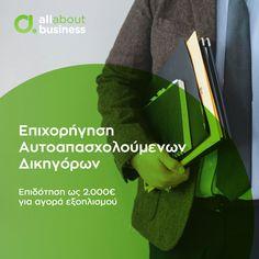 Επιδοτούνται αιτήσεις με επιχορήγηση από 500 ευρώ έως 2.000 ευρώ, ανάλογα με τα έσοδα του 2019, για δαπάνες ψηφιακού εκσυγχρονισμού. Business, Store, Business Illustration