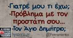 Greek Memes, Funny Greek Quotes, Sarcastic Quotes, Jokes Quotes, Funny One Liners, Funny Statuses, Funny Phrases, Try Not To Laugh, Funny Stories