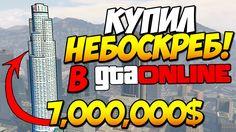 КУПИЛ САМЫЙ БОЛЬШОЙ НЕБОСКРЕБ ЗА 7,000,000$ В GTA ONLINE #27