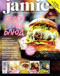 Jamie Magazine № 8 (октябрь 2014)