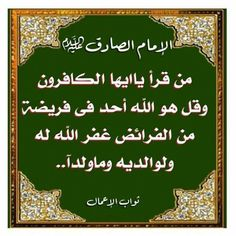 الامام جعفر الصادق عليه السلام
