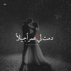 Sweet Love Quotes, Love Husband Quotes, Sweet Words, Love Quotes For Him, Love Words, Love Romantic Poetry, Romantic Words, Romantic Love Quotes, Arabic Funny