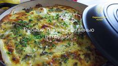 ➤ Рыбный гратен с зеленью петрушки! Macaroni And Cheese, Ethnic Recipes, Food, Mac And Cheese, Eten, Meals, Diet