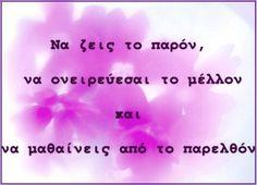 sofa logia Greek Quotes, Sayings, Notebook, Beautiful, Image, Lyrics, The Notebook, Exercise Book, Quotations