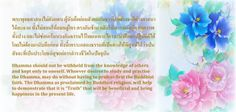 Dhamma shouldn't be withheld from knowledge of others.