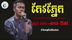 កែវភ្នែក    keo pnek  សាយ- Sai khmer original song ,khmer song  [Officia...