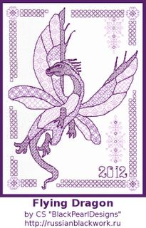 Russian Blackwork: Blackwork Dragons-2012