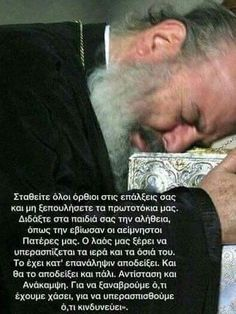 Wise Words, Greek, Sky, Quotes, Heaven, Quotations, Heavens, Word Of Wisdom, Greece