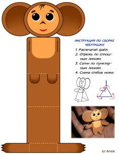 Моделизм: чебурашка (paper craft) (бумага, моделирование, игрушка) ФОТО #1 Animal Masks For Kids, Mask For Kids, 3d Paper, Paper Crafts, Papercraft Anime, Crafts For Boys, Arts And Crafts, Digimon, Pinball