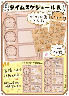 Japanese Language Learning, Bullet Journal, Printables, Stickers, Print Templates, Decals
