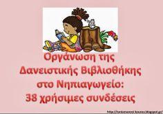 Δραστηριότητες, παιδαγωγικό και εποπτικό υλικό για το Νηπιαγωγείο: Οργανώνοντας τη δανειστική βιβλιοθήκη της τάξης: 38 χρήσιμες συνδέσεις Library Center, Fairy Tales, Books, Libros, Fairytale, Book, Adventure Game, Book Illustrations, Fairytail