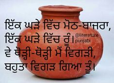 Earthenware Religion Quotes, Sufi Quotes, Good Life Quotes, Best Quotes, Punjab Culture, Strong Mind Quotes, Culture Quotes, Punjabi Funny, Punjabi Love Quotes