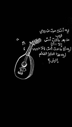 Poet Quotes, Quran Quotes, Words Quotes, Life Quotes, Arabic Tattoo Quotes, Funny Arabic Quotes, Song Words, Proverbs Quotes, Love Quotes Wallpaper