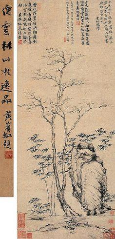 元代 - 倪瓚 -《古木幽篁圖》                  Ni Zan, Yuan dynasty