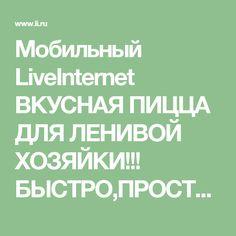 Мобильный LiveInternet ВКУСНАЯ ПИЦЦА ДЛЯ ЛЕНИВОЙ ХОЗЯЙКИ!!! БЫСТРО,ПРОСТО,ВКУСНО!!! | Вечерком - Дневник Вечерком |