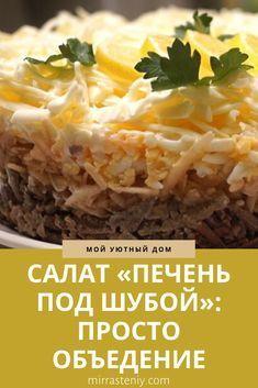 """Готовим вкусный праздничный салат """"печень под шубой"""" #подшубой #печеньподшубой #кулинария #праздничныеблюда #рецепты #салатыпраздничные"""