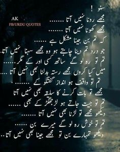 Urdu Quotes, Poetry Quotes In Urdu, Love Quotes In Urdu, Love Quotes Poetry, Best Urdu Poetry Images, Love Poetry Urdu, My Poetry, Life Quotes, Qoutes