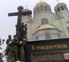 Church of All Saints, Yekaterinburg, Russia | A memorial to the Romanov family