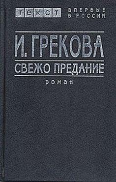 Свежо предание (И. Грекова)