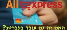 האם אפשר לקנות בעלי אקספרס בעברית?