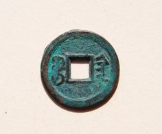 """52b.   Reverse side of a Xian Feng Tong Bao (咸豐通寶) 1 cash coin, cast from 1851–1861 AD in the """"Shan"""" (陕) Mint (陝西寶陝局), located in Shanxi (陕西) Province. 22 mm in size."""