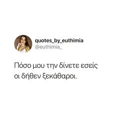 #greekquote #greekquotes #greek #quotes #quote #ellinika #ellinikaquotes #stoixoi #stoixakia #quotesoftheday #qotd #ελληνικα #στοιχακια… Greek Quotes, Savage, Thoughts, Memes, Quotes, Meme, Ideas