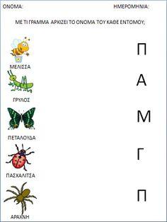 ΦΥΛΛΑ ΕΡΓΑΣΙΑΣ ΣΧΕΤΙΚΑ ΜΕ ΤΑ ΕΝΤΟΜΑ ΓΙΑ ΤΟ ΝΗΠΙΑΓΩΓΕΙΟ Bug Crafts, Crafts For Kids, Learning Activities, Preschool Activities, Spring School, Greek Language, Spring Crafts, Worksheets, Kindergarten