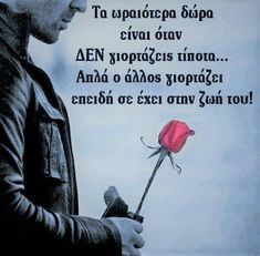 Greek Quotes, Me Quotes, Inspirational Quotes, Messages, Thoughts, Love, Relationships, Inspired, Inspiring Sayings