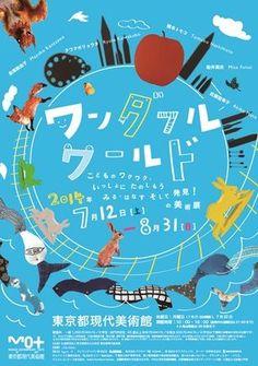 日本語デザイン チラシ・フライヤー・ポスター等 : 優れた紙面デザイン 日本語編 (表紙・フライヤー・レイアウト・チラシ)1500枚位 - NAVER まとめ Flyer And Poster Design, Poster Design Layout, Graphic Design Layouts, Print Layout, Flyer Design, Japan Design, Japan Graphic Design, Minimalist Graphic Design, Kids Graphics