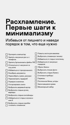 Чем заняться? Planner Organisation, Life Organization, Blog Planner, Life Planner, Self Development, Personal Development, Motivation Text, Flylady, Instagram Blog