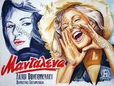 aliki vougiouklaki - Αναζήτηση Google Cinema Posters, Film Posters, Old Greek, Famous Singers, Stana Katic, Classic Movies, Vintage Advertisements, Horror Movies, Vintage Posters