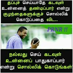 Tamil Motivational Quotes, Golden Quotes, My Dairy, Good Morning Messages, Sweet Messages, Meaningful Words, True Words, Picture Quotes, Cool Words