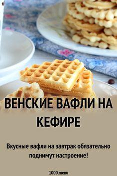 Как приготовить венские вафли на кефире: поиск по ингредиентам, советы, отзывы, пошаговые фото, подсчет калорий, удобная печать, изменение порций, похожие рецепты