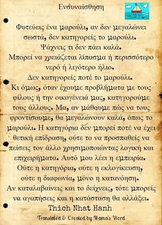 ΓΙΑ ΓΟΝΕΙΣ - ΑΝΑΚΟΙΝΩΣΕΙΣ Mommy Quotes, Wise Quotes, Motivational Words, Inspirational Quotes, Greek Quotes, Parenting Quotes, Self Development, Special Education, Beautiful Words