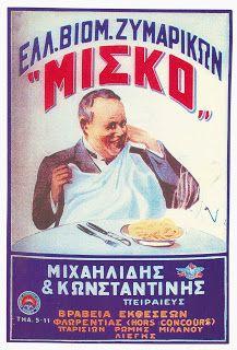 Marketing Tips: Η ιστορία της Μίσκο