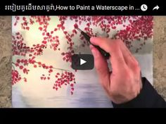 Beautifulplace4travel: របៀបគូដេីមសាគូរ៉ា,How to Paint a Waterscape in Watercoloa & Cherry Tree Sakura 3D
