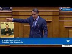 Η ομιλία του K.Μητσοτάκη στη Βουλή