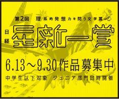 星新一賞 6.13〜9.30作品募集中 | バナーデザイン専門ギャラリーサイト | レトロバナー