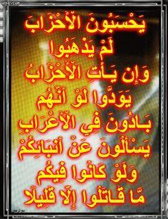 أسباب نزول آيات القرآن سورة الأحزاب وفضلها Neon Signs Blog Blog Posts