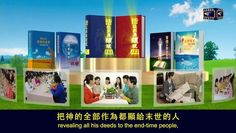▶ God Has Taken His Glory To The East (hymn Of God's Word)【Eastern Lightning】 - Video Dailymotion
