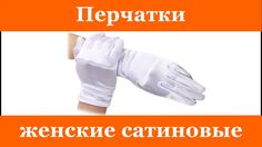 Перчатки женские сатиновые