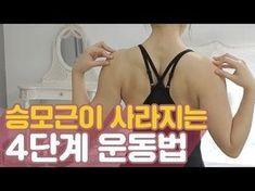 등살 빼기 운동. 둥근어깨 교정하기-콩필라테스 - YouTube