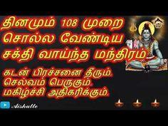 தினமும் 108 முறை சொல்ல வேண்டிய சக்தி வாய்ந்த மந்திரம்|Powerful Mandram |108 times daily|Aishutte - YouTube Spiritual, Neon Signs, Youtube, Marriage, Youtubers, Youtube Movies